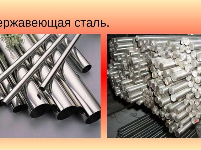 Нержавеющая сталь.