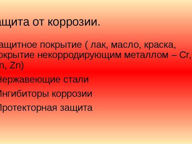 Защита от коррозии. Защитное покрытие ( лак, масло, краска, покрытие некоррод...