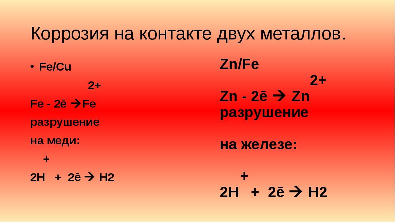 Коррозия на контакте двух металлов. Fe/Cu 2+ Fe - 2ē Fe разрушение на меди:...
