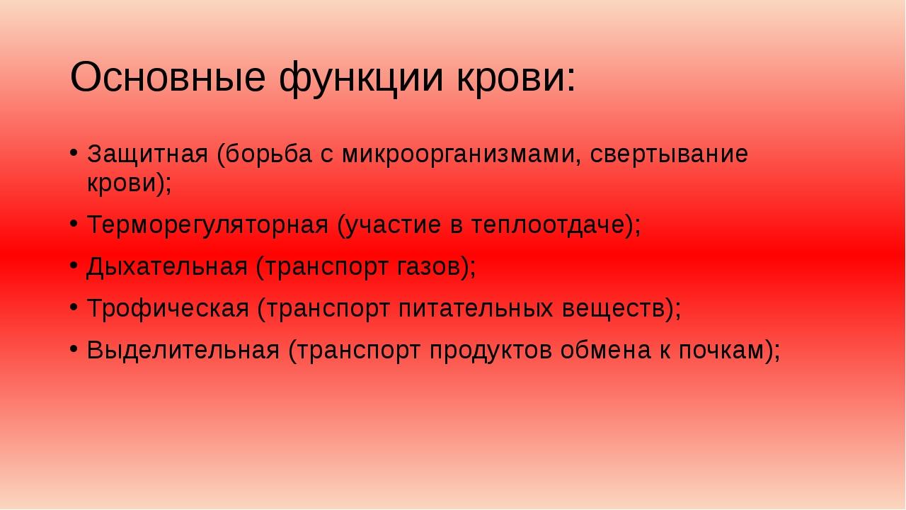 Основные функции крови: Защитная (борьба с микроорганизмами, свертывание кров...