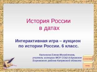 Правила аукциона На аукционе представлено пять номинаций «Историческая рифма»