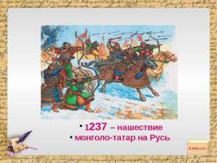9 Лот «Во славу победы!» Когда и в связи с какими историческими событиями был