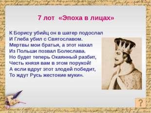 «Сей город, весьма незнаменитый, имел князя в детском возрасте, именем Васили