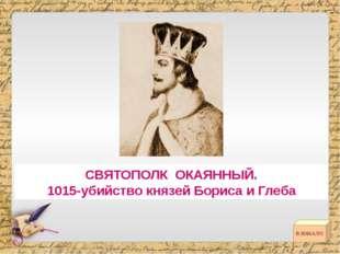 Этапы закрепощения крестьян «Судебник Ивана III» «Указ о заповедных летах» Пр