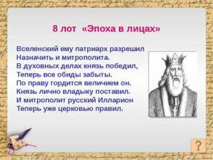 Кто и когда впервые венчался на царство? 20 лот «Историческая хроника» «Он бы