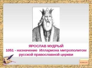 ЯРОСЛАВ МУДРЫЙ 1051 - назначение Иллариона митрополитом русской православной