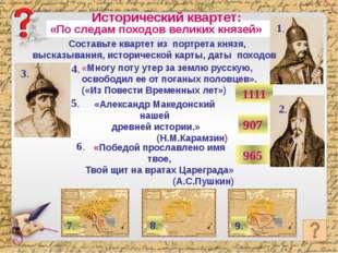 907 первый письменный договор с Византией. КНЯЗЬ ОЛЕГ-1, 6, 8 965 – разгром Х