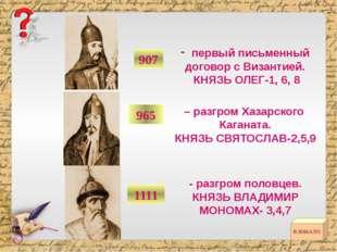 1036- Разгром печенегов В НАЧАЛО