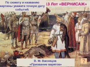 882-создание Древнерусского государства В НАЧАЛО