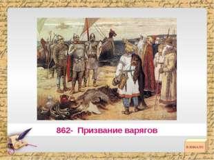 945 - Месть княгини Ольги древлянам В НАЧАЛО