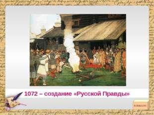 Этапы закрепощения крестьян 1497 1550 1581 «Судебник Ивана III» «Указ о запов