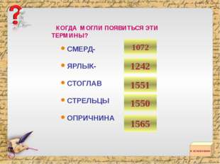 СМЕРД- ЯРЛЫК- СТОГЛАВ СТРЕЛЬЦЫ ОПРИЧНИНА 1072 1242 1551 1550 КОГДА МОГЛИ ПОЯ