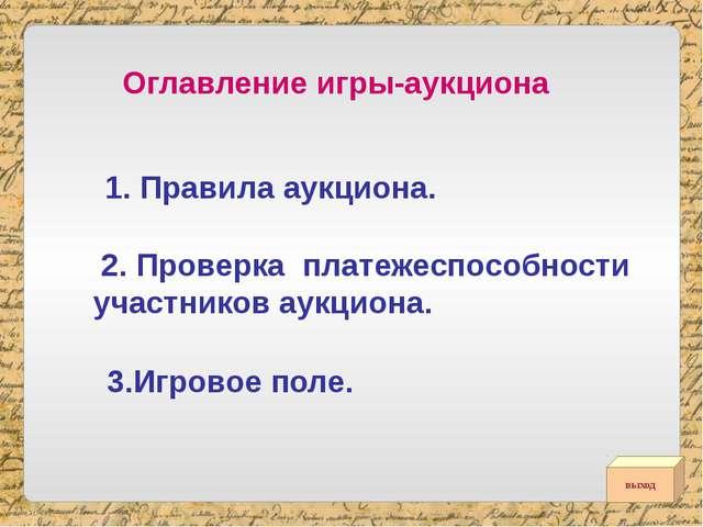 1 лот «Историческая рифма» По стихотворному отрывку определите историческое с...
