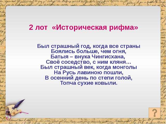 «По следам походов великих князей» Исторический квартет: «Победой прославлено...