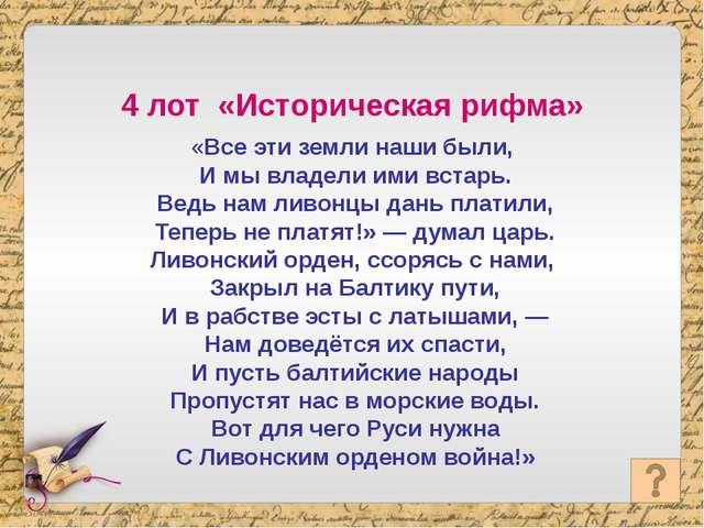 Храм Василия Блаженного в Москве 10 Лот «Во славу победы!»