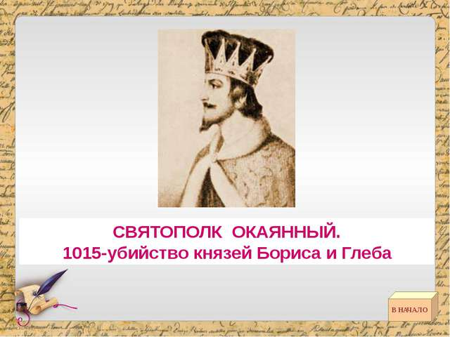Этапы закрепощения крестьян «Судебник Ивана III» «Указ о заповедных летах» Пр...