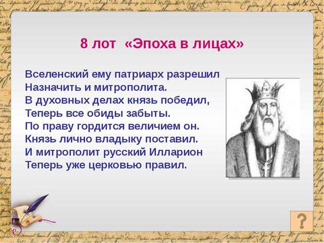 Кто и когда впервые венчался на царство? 20 лот «Историческая хроника» «Он бы...