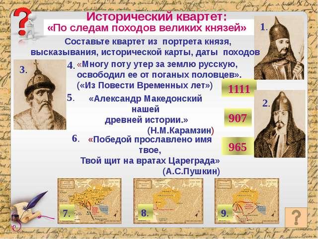 907 первый письменный договор с Византией. КНЯЗЬ ОЛЕГ-1, 6, 8 965 – разгром Х...