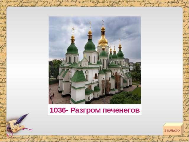 1240 - Невская битва В НАЧАЛО