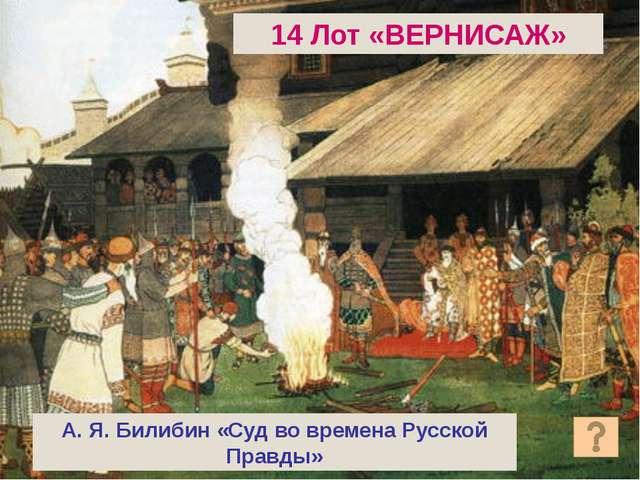 1238- оборона Козельска В НАЧАЛО