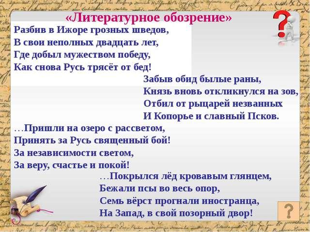 Князь Дмитрий Донской Князь ИВАН III Иван IVГрозный М.И.Авилов «Поединок Пере...
