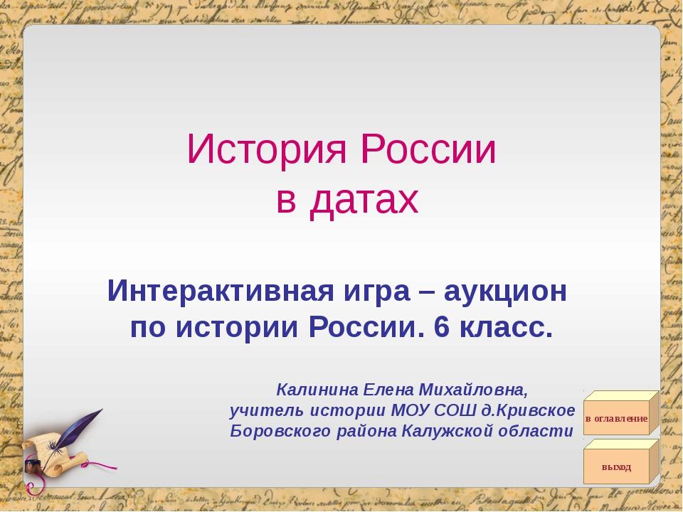 Правила аукциона На аукционе представлено пять номинаций «Историческая рифма»...