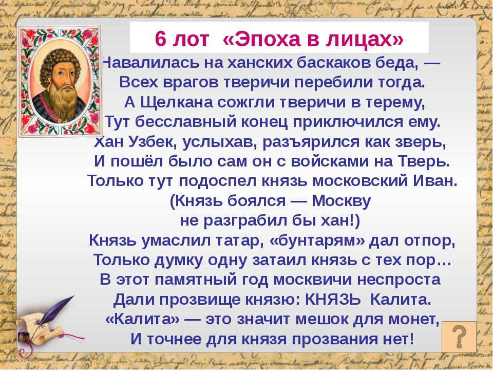 А.В. Моравов «Первопечатник Иван Федоров». 16 Лот «ВЕРНИСАЖ»