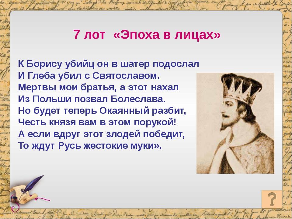 «Сей город, весьма незнаменитый, имел князя в детском возрасте, именем Васили...
