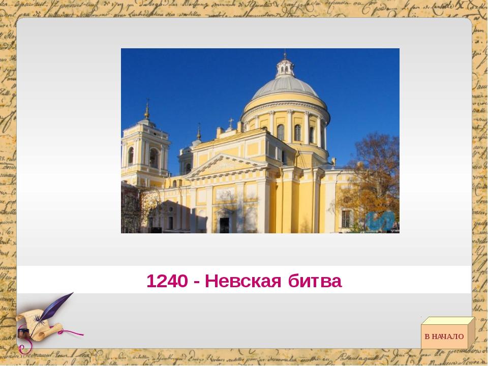 1549-созыв первого Земского Совета В НАЧАЛО