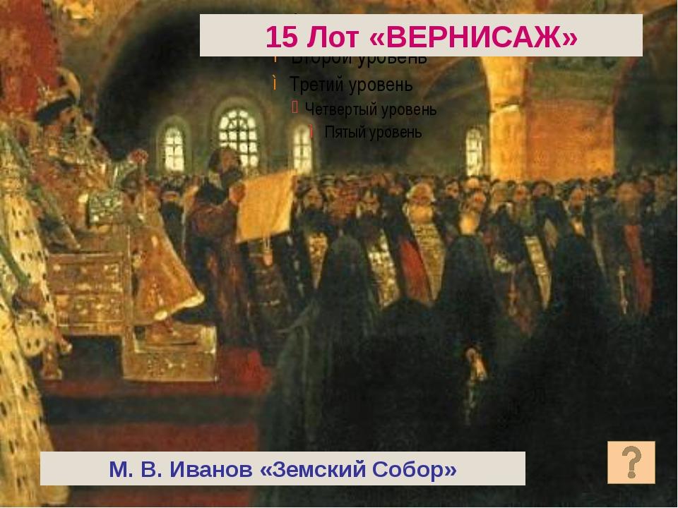 1547 – венчание на царство Ивана IV рефлексия