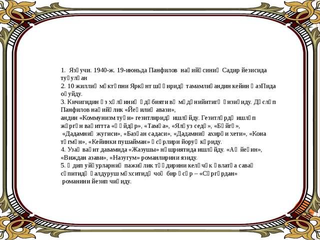 1. Язғучи. 1940-ж. 19-июньда Панфилов наһийәсиниң Садир йезисида туғулған 2....