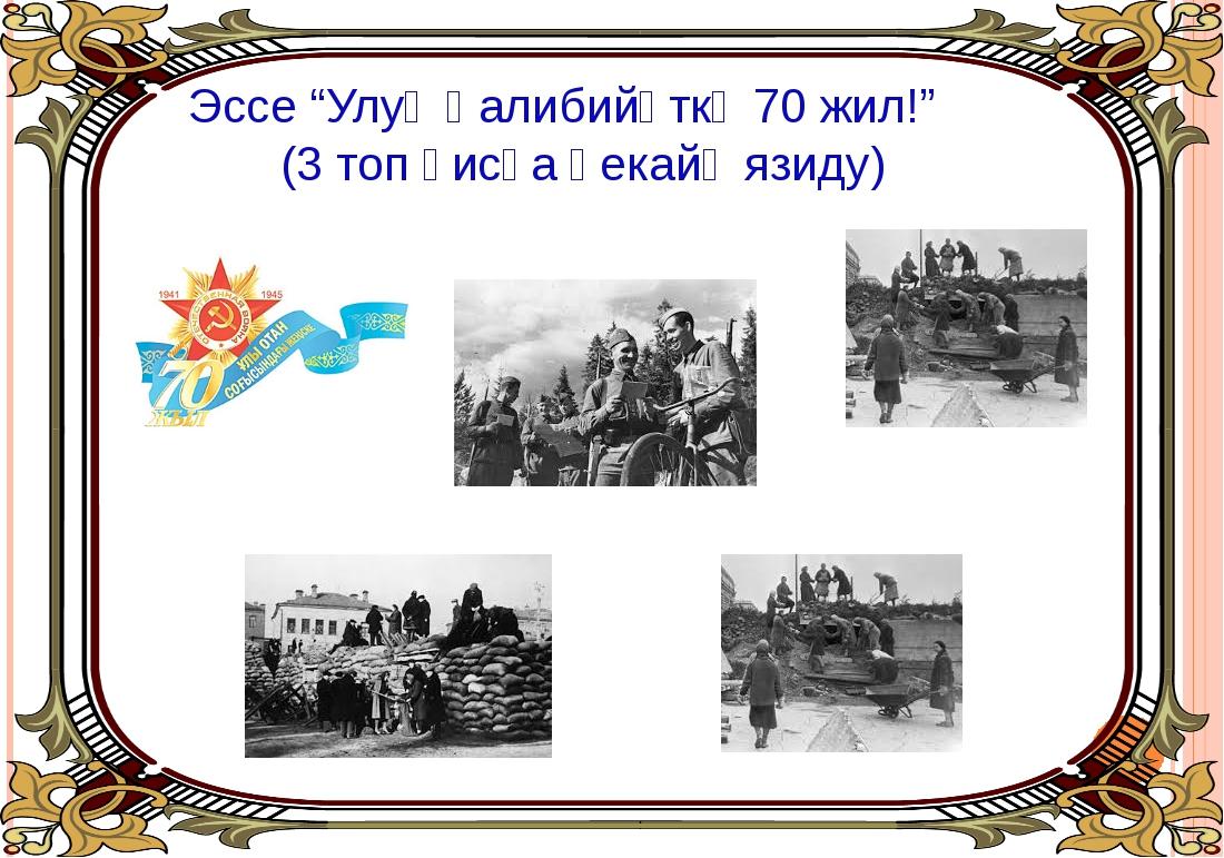 """Эссе """"Улуқ Ғалибийәткә 70 жил!"""" (3 топ қисқа һекайә язиду)"""