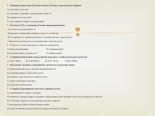 1.Первые монополии в России в начале XX века существовали в форме: А) картеле