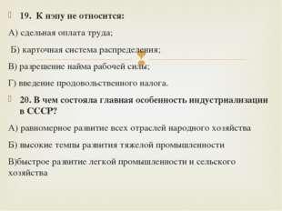 19. К нэпу не относится: А) сдельная оплата труда; Б) карточная система распр
