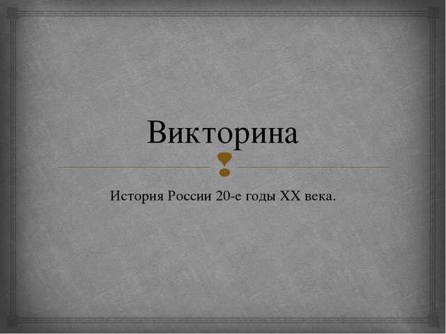 Викторина История России 20-е годы ХХ века. 