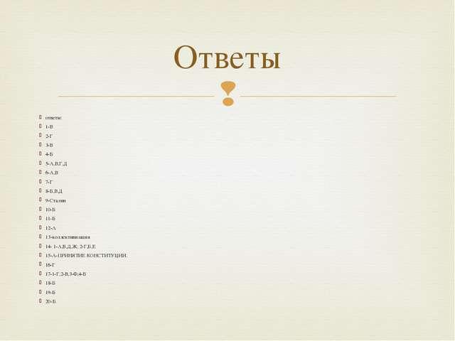 ответы: 1-В 2-Г 3-В 4-Б 5-А,В,Г,Д 6-А,В 7-Г 8-Б,В,Д 9-Сталин 10-Б 11-Б 12-А 1...
