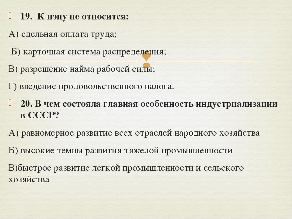 19. К нэпу не относится: А) сдельная оплата труда; Б) карточная система распр...