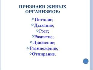 ПРИЗНАКИ ЖИВЫХ ОРГАНИЗМОВ: Питание; Дыхание; Рост; Развитие; Движение; Размно