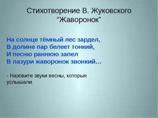 """Стихотворение В. Жуковского """"Жаворонок""""  На солнце тёмный лес зардел, В доли"""