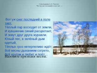 """Стихотворение А. К. Толстого """"Вот уж снег последний в поле тает…» Вот уж сне"""