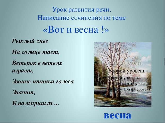 Рыхлый снег На солнце тает, Ветерок в ветвях играет, Звонче птичьи голоса Зна...