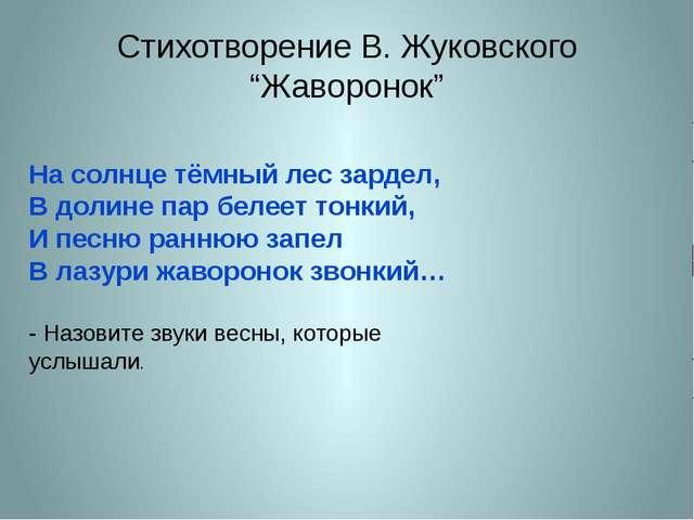 """Стихотворение В. Жуковского """"Жаворонок""""  На солнце тёмный лес зардел, В доли..."""