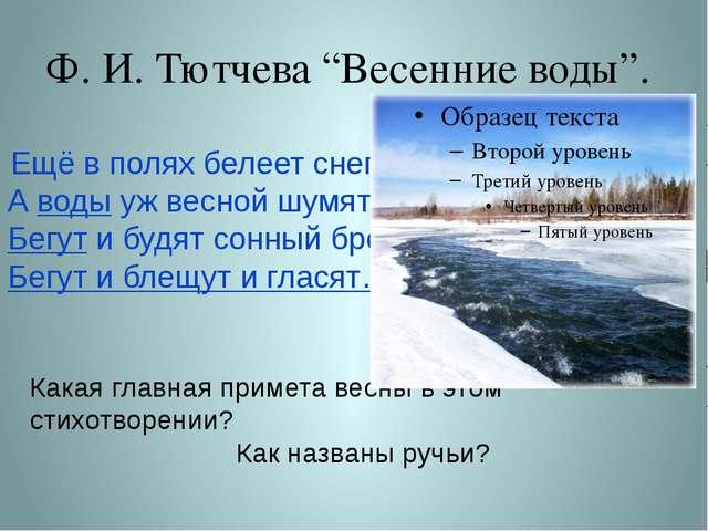 """Ф. И. Тютчева """"Весенние воды"""". Ещё в полях белеет снег, А воды уж весной шумя..."""
