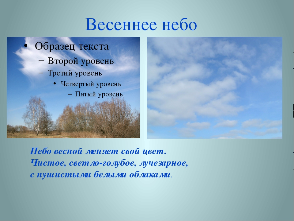 Весеннее небо Небо весной меняет свой цвет. Чистое, светло-голубое, лучезарно...