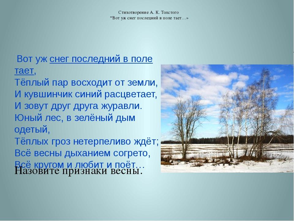 """Стихотворение А. К. Толстого """"Вот уж снег последний в поле тает…» Вот уж сне..."""