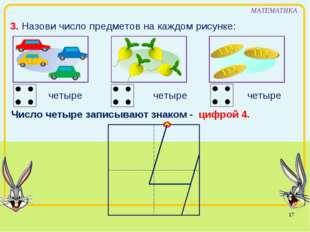 МАТЕМАТИКА 3. Назови число предметов на каждом рисунке: четыре Число четыре з