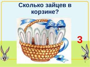 Сколько зайцев в корзине? 3 *