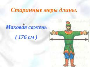 Старинные меры длины. Маховая сажень ( 176 см ) ё