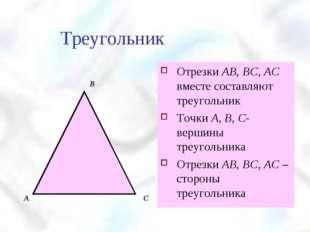 Треугольник Отрезки АВ, ВС, АС вместе составляют треугольник Точки А, В, С- в