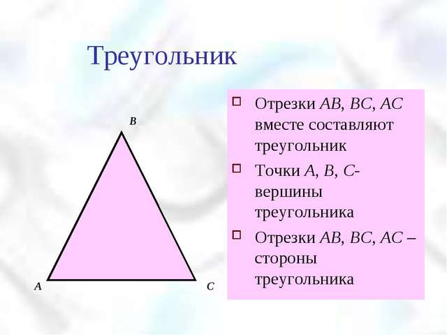 Треугольник Отрезки АВ, ВС, АС вместе составляют треугольник Точки А, В, С- в...